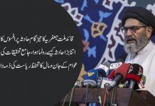 قائد ملت جعفریہ پاکستان علامہ سید ساجد علی نقوی کی تیز گام حادثہ پر افسوس کا اظہار
