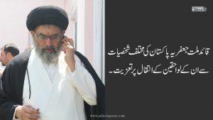 قائد ملت جعفریہ پاکستان آٰیت اللہ سید ساجد علی نقوی کی مختلف شخصیات سے ان کے مرحومین کی تعزیت