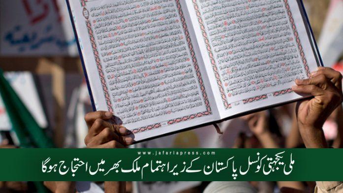 ملی یکجہتی کونسل پاکستان کے قرآن کی بے حرمتی پر جمعہ ۲۹ نومبر ملک بھر میں احتجاج کریگی