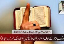 قرآن کی بے حرمتی کے خلاف ۲۹ نومبرشیعہ علماء کونسل پاکستان ملک بھر میں احتجاج کریگی