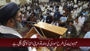 صیہونیت کی طرح مودی کی ہندوتوا اپنی انتہا کو پہنچ چکی قائد ملت جعفریہ پاکستان علامہ ساجد نقوی