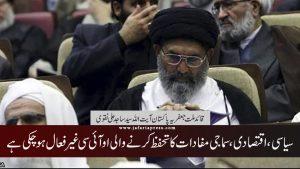 سیاسی، اقتصادی، سماجی مفادات کا تحفظ کرنےوالی او آئی سی غیر فعال ہوچکی قائد ملت جعفریہ پاکستان