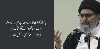 پاکستانی اسلامی فلاحی ریاست ہے، شہری آزادیوں بارے میں منفی اشارے تشویشناک ہیں قائد ملت جعفریہ پاکستان