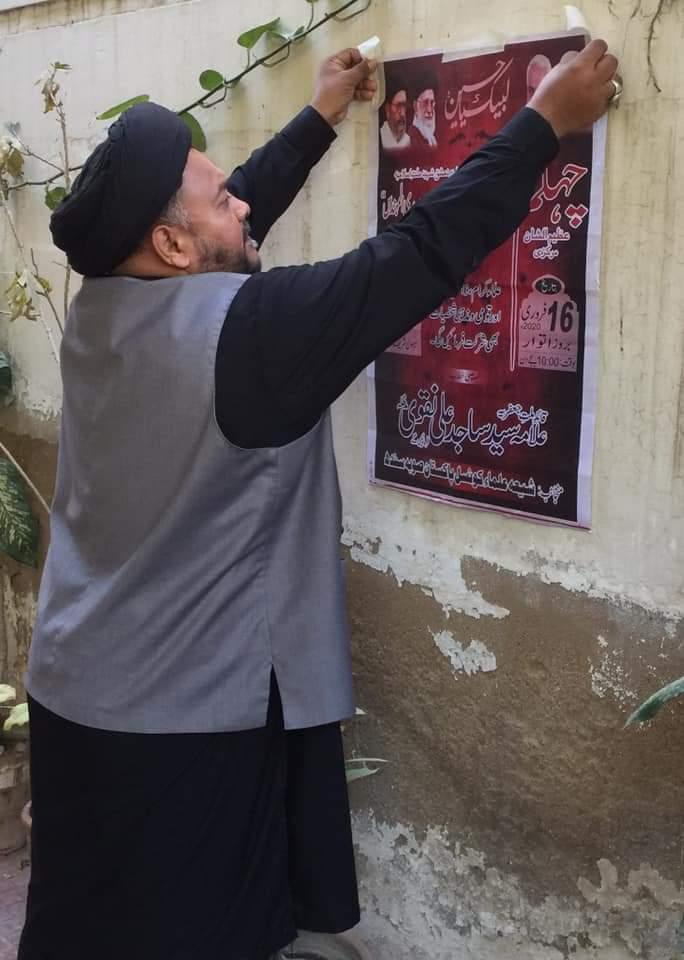 برسی شہدائے سیہون و شہدائے مقاومت اسلامی کی تشہیری مہم کا آغاز صوبائی صدر علامہ ناظر عباس تقوی نے کردیا