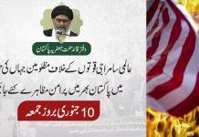 پاکستانی عوام جمعہ10 جنوری کو پاکستان بھر میں پر امن احتجاج کریں دفتر قائد ملت جعفریہ پاکستان