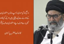 واضح ہوگیامودی ، ٹرمپ دونوں استعماری اہداف کے حوالے سے ایک پیج پر ہیں ، قائد ملت جعفریہ پاکستان علامہ ساجد نقوی
