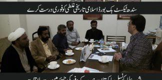 شیعہ علماء کونسل سندھ کے وفد کی سندھ ٹیکسٹ بک بورڈ کے چیئرمین سے ملاقات