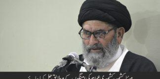 مسئلہ کشمیر ،کشمیری عوام کی امنگوں کے مطابق حل کیا جائے،قائد ملت جعفریہ پاکستان علامہ ساجد نقوی
