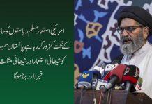 امریکی استعمار مسلم ریاستوں کو سازش کے تحت کمزور کررہاہے،آیت اللہ سیدساجد نقوی