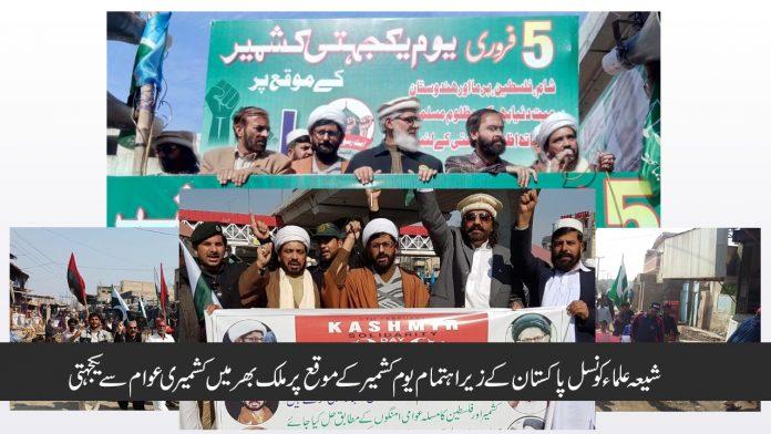 بھارت کا مکروہ چہرہ دنیا نے دیکھ لیا،آزادی کے حصول تک کشمیری عوام کےساتھ ہیں ، شیعہ علماءکونسل پاکستان