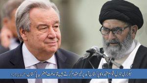 سیکرٹری جنرل اقوام متحدہ کا پاکستان آمد پر خیر مقدم کرتے ہیں آیت اللہ سید ساجد علی نقوی