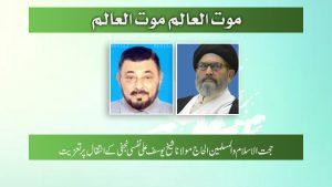شیخ یوسف نفسی اعلی اللہ مقامہ کے انتقال پر تعزیت پیش کرتے ہیں قائد ملت جعفریہ پاکستان