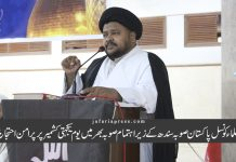 شیعہ علماء کونسل پاکستان صوبہ سندھ کے زیر اہتمام صوبہ بھر میں یوم یکجہتی کشمیر پر پر امن احتجاج ہوگا