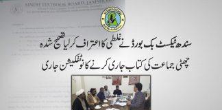 سندھ ٹیکسٹ بک بورڈ نے غلطی کا اعتراف کرلیا تصحیح شدہ چھٹی جماعت کی کتاب جاری کرنے کا نوٹفکیشن جاری