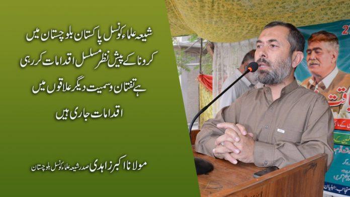 شیعہ علماء کونسل بلوچستان کرونا کے پیش نظر مصروف عمل صوبہ بھر میں ضروری اقدامات جاری