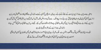 اعلامیہ دفتر قائد ملت جعفریہ پاکستان