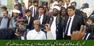 سکھر ہائیکورٹ کا فیصلہ شیعہ علماء کونسل پاکستان سندھ کا زائرین کے حوالے سے موقف تسلیم