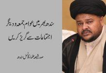 سندھ بھر میں عوام جمعہ و دیگر اجتماعات سےگریز کریں صدر شیعہ علماء کونسل سندھ
