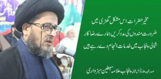 مخیر حضرات اس مشکل گھڑی میں ضرورت مندوں کی مدد کریں صدر شیعہ علماء کونسل شمالی پنجاب علامہ سبطین سبزواری