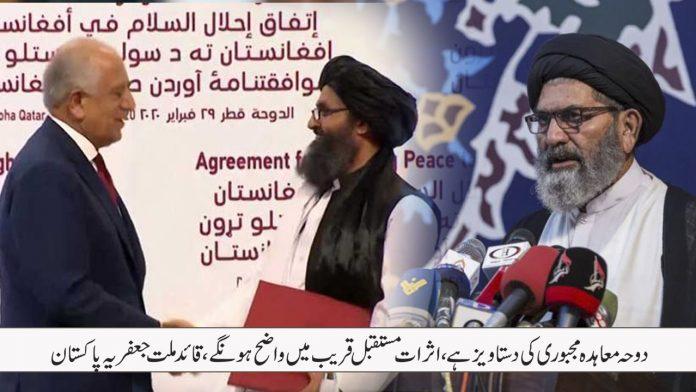 دوحہ معاہدہ مجبوری کی دستاویز ہے، اثرات مستقبل قریب میں واضح ہونگے،قائد ملت جعفریہ پاکستان