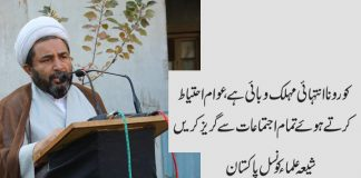 کورونا انتہائی مہلک وبائی ہے، عوام احتیاط کرتے ہوئے تمام اجتماعات سے گریز کریں ، شیعہ علماءکونسل پاکستان
