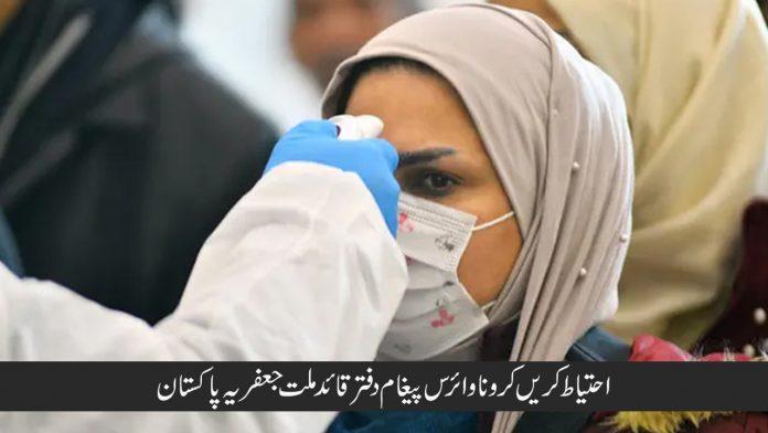 احتیاط کریں کرونا وائرس