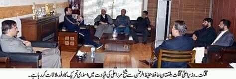 اسلامی تحریک پاکستان گلگت کے اعلی سطحی وفد کی وزیر اعلی گلگت بلتستان سے ملاقات