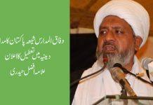 وفاق المدارس شیعہ پاکستان کا مدارس دینیہ میں تعطیل کا اعلان