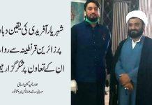خیبر پختونخواہ قرنطینہ سے زائرین کی رانگی جاری شیعہ علماء کونسل پاکستان خیبر پختونخواہ