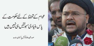 عوام کو محفوظ رکھنے کے لئے حکومت کے پاس بنیادی سہولتیں ہی نہیں ہیں صدر شیعہ علماء کونسل پاکستان سندھ