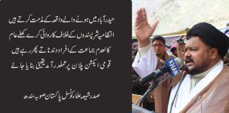 حیدر آباد میں ہونے والےواقعے کی مذمت کرتے ہیں انتظامیہ شرپسندوں کے خلاف کاروائی کرے علامہ سید ناظر عباس تقوی