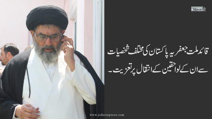 قائد ملت جعفریہ پاکستان کی مختلف شخصیات سے ان کے لواحقین کے انتقال پر تعزیت