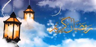 رمضان المبارک برکتوں اور رحمتوں کا مہینہ