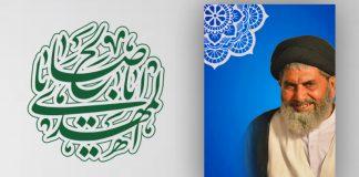 شب برات اور حضرت امام مہدی ؑ کے یوم ولادت کے موقع پر قائد ملت جعفریہ علامہ سید ساجد علی نقوی کا پیغام