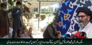 ملک بھر میں شیعہ علماء کونسل پاکستان کے تحت امدادی سرگرمیوں سمیت رضاکارانہ خدمات جاری