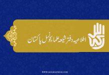 ملک بھر میں زائرین کی صورتحال پر دفتر شیعہ علماء کونسل پاکستان کا اطلاعیہ جاری