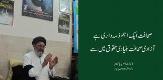 صحافت ایک اہم ذمہ داری ہے قائد ملت جعفریہ پاکستان | عالمی یوم آزادی صحافت پر پیغام