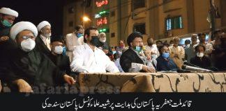 قائد ملت جعفریہ پاکستان کی ہدایت پر شیعہ علماء کونسل پاکستان سندھ کی کوششوں سے کراچی سے گرفتار افراد رہا جلد سندھ بھر سے افراد رہا ہونگے