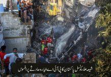 شیعہ علماء کونسل پاکستان کا پی آئی اے طیارہ حادثہ پر اظہار افسوس