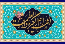 عید فطر ، اللہ تعالی کی عظمت اور جلالت کے سامنے بندگی اور شکر کا اظہار