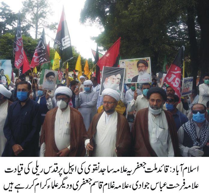 قائد ملت جعفریہ پاکستان علامہ ساجد نقوی کی اپیل پر ملک بھر میں یوم القدس ریلیاں