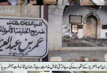خلیفہ عمر بن عبدالعزیز کے مقبرے کی بے حرمتی قابل مذمت ہےترجمان قائد ملت جعفریہ پاکستان