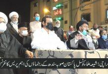 کراچی :شیعہ علماء کونسل پاکستان صوبہ سندھ کے رہنماؤں کی اہم پریس کانفرنس