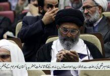 قاضی غلام مرتضی کی رحلت سے جو خلاء پیدا ہوا وہ مدتوں پر نہ ہوسکے گا قائد ملت جعفریہ پاکستان کا مرحوم کے چہلم پر پیغام