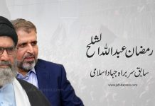 عبداللہ الشلح کی رحلت پر فلسطینی و مجاہدین سے تعزیت کرتے ہیں قائد ملت جعفریہ پاکستان