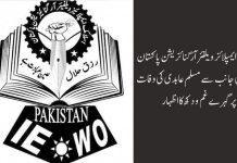 اسلامک ایمپلائز ویلفئر آرگنائزیشن پاکستان