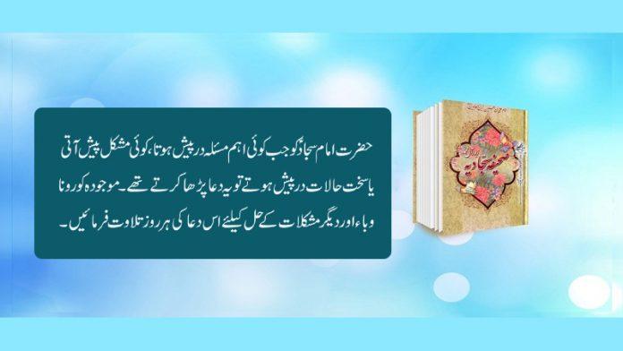 موجودہ کورونا وباء اور دیگر مشکلات کے حل کیلئےامام سید سجاد ؑ کی تعلیم کردہ دعا