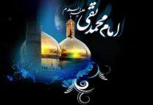 شہادت امام محمد تقی علیہ السلام