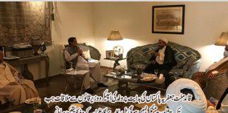متنازعہ پنجاب تحفظِ بنیادِ اسلام ایکٹ پر علامہ عارف واحدی کی اسپیکر پنجاب اسمبلی سے ملاقات
