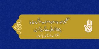 تنظیمی عہدیداران و احباب سوشل میڈیا پر محاذ آرائی سے گریز کریں دفتر شیعہ علماء کونسل پاکستان